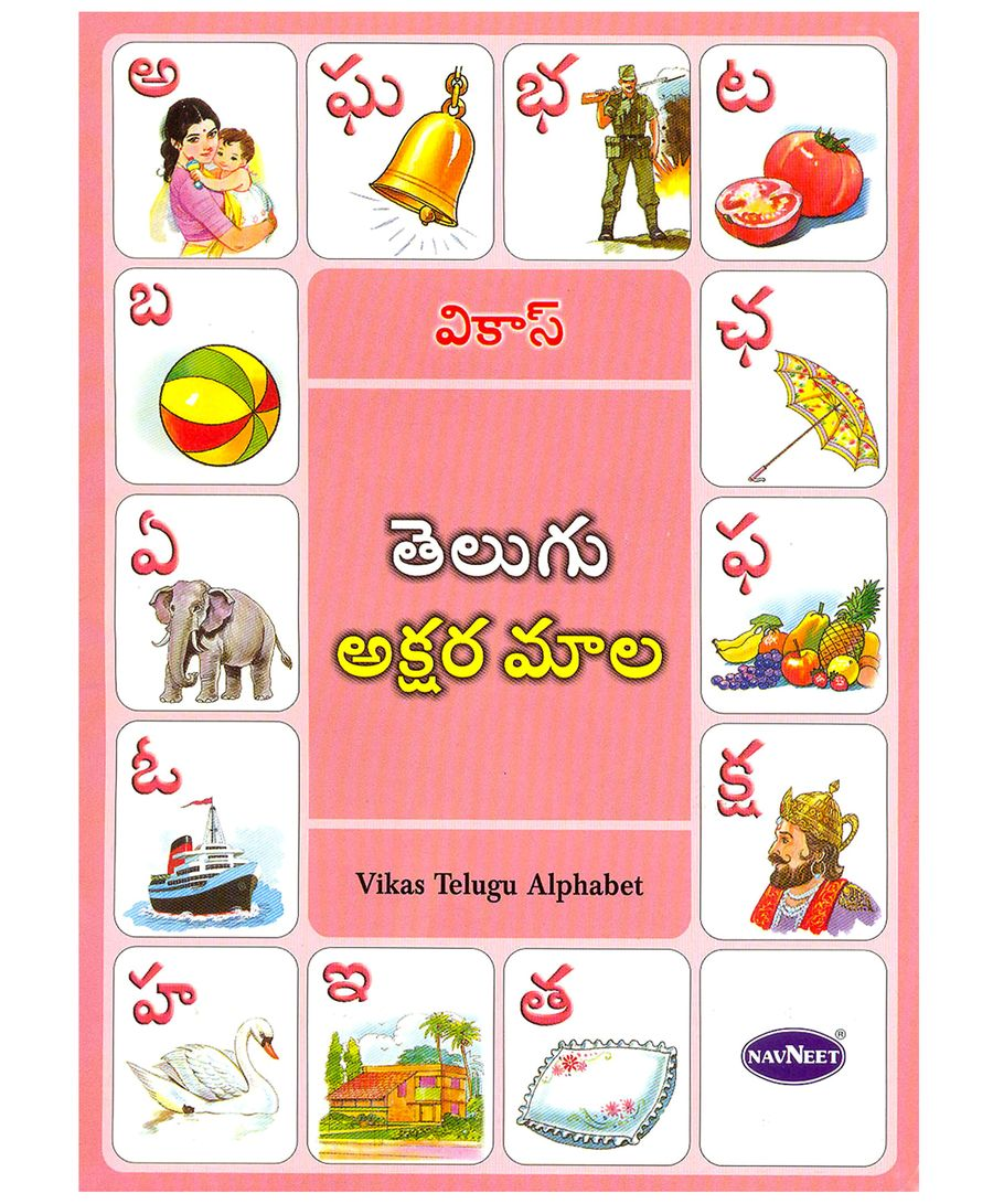 Worksheets Telugu Alphabets Chart navneet vikas telugu alphabet online in india buy at best price small pack of 209 24 per diaper