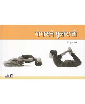 Yogasane Mulansathi