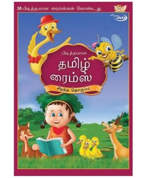 Favourite Tamil Rhymes