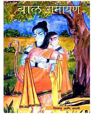 Bal Ramayanam