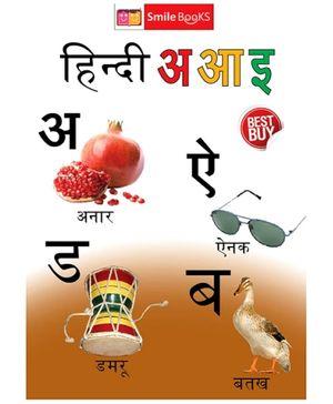 Smile Books - Hindi Aa Aaa Ee