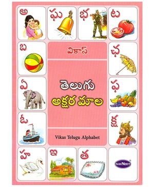 Worksheets Telugu Alphabets Chart navneet vikas telugu alphabet online in india buy at best price alphabet