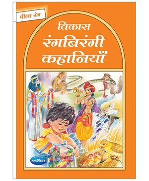 NavNeet Vikas Rangbirangi Kahaniya Pila Rang - Hindi