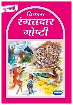 NavNeet Vikas Rangatdar Goshti Gulabi Rang - Marathi