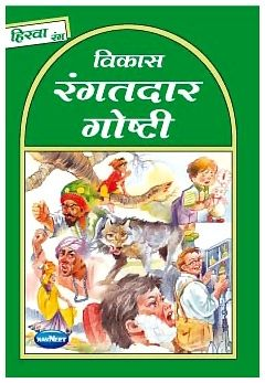 NavNeet Vikas Rangatdar Goshti Hirva Rang - Marathi