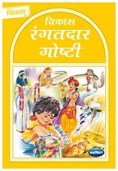 NavNeet Vikas Rangatdar Goshti Pivla Rang - Marathi