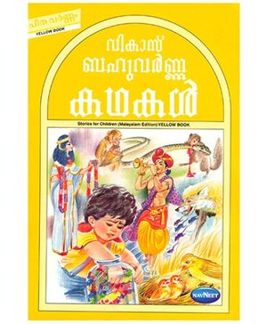 NavNeet Stories For Children Yellow Book - Malayalam