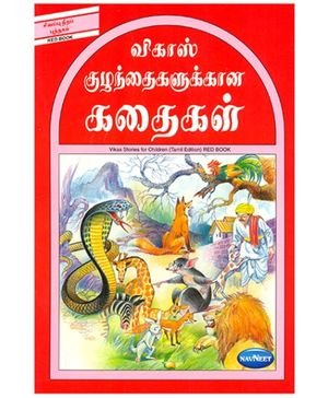 NavNeet Stories For Children Red Book - Tamil