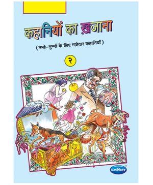 NavNeet Kahaniya Hi Kahaniya Part 2 - Hindi