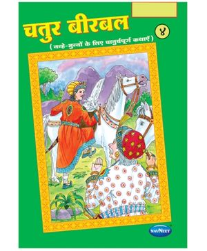 NavNeet Chatur Birbal Part 4 - Hindi