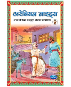 NavNeet Arabian Nights Part 4 - Hindi