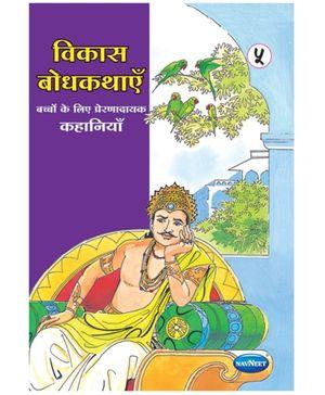 NavNeet Vikas Bodhkathaye Part 5 - Hindi