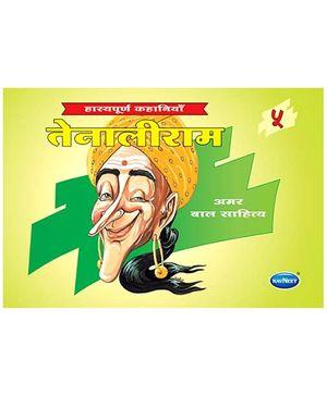 NavNeet Amar Bal Sahitya Tenalirama Part 5 - Hindi