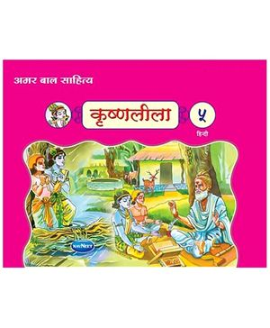 NavNeet Krishna Lila Volume 5 Hindi