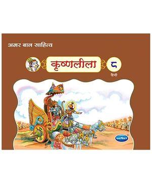 NavNeet Krishna Lila Part 8 Hindi