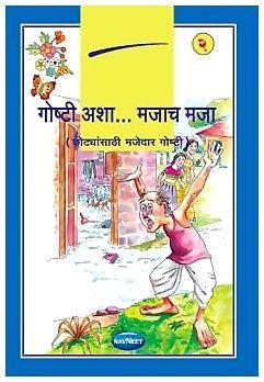 NavNeet Goshti Asha Mazach Maza - Part 2