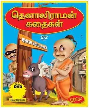 Bento Tenali Raman Tamil - DVD