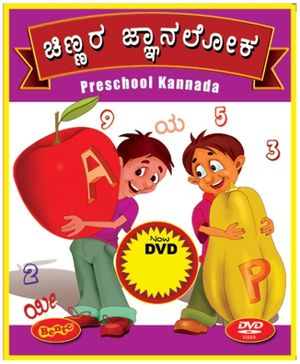 Bento Preschool Kannada Chinara Jnanaloka DVD - Kannada