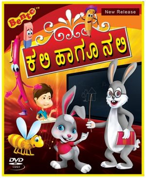 Bento Learn With Fun Kannada Kali Haggu Nali DVD - Kannada