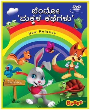 Bento Kids Story Kannada Makkala Kathegalu DVD - Kannada