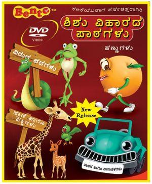 Bento Kindergarten Kannada DVD - Kannada