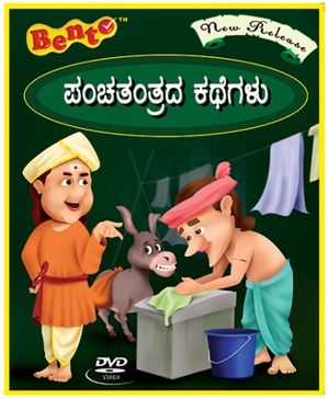 Panchatantra 1 Kannada - DVD