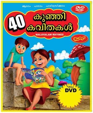 Bento Malayalam Rhymes Kunji Kavithakal DVD - Malayalam
