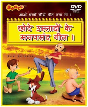 Bento Chotte Usthathon Ke Manpasanth Geeth DVD - Hindi