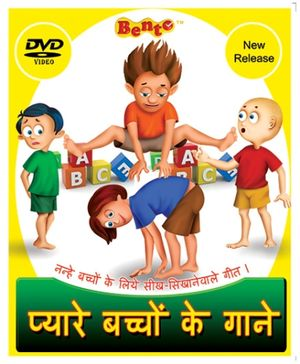 Bento Pyare Bachon Ke Gaane DVD - Hindi