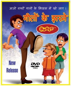 Bento Geethon Ke Jarne DVD - Hindi