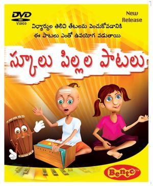 Bento School Pillala Patalu DVD - Telugu