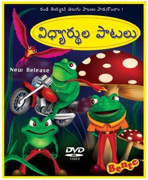 Bento Vidhyarthula Patalu DVD - Telugu