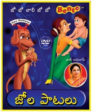 Bento Jola Patalu DVD - Telugu