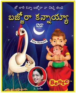 Bento Bajura Kannayya DVD - Telugu