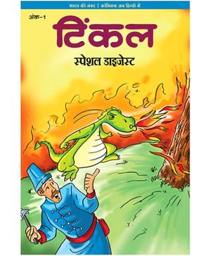 Tinkle Special Digest  Vol. 1 - Hindi