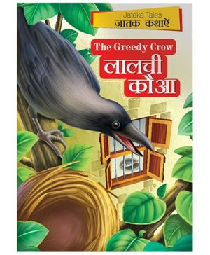 Macaw The Greedy Crow Story Book - Hindi