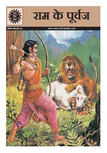 Amar Chitra Katha Ram Ke Purvaj - Hindi