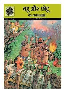 Amar Chitra Katha - Baddu Aur Chhotu Ke Karname
