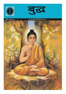 Amar Chitra Katha Buddha - Hindi