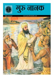 Amar Chitra Katha Guru Nanak - Hindi