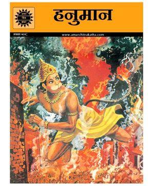 Amar Chitra Katha Hanuman - Hindi
