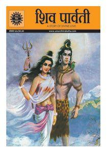 Amar Chitra Katha Shiva And Parvati - Hindi