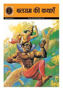 Amar Chitra Katha Tales Of Balarama - Hindi