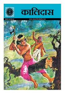 Amar Chitra Katha Kalidasa - Hindi