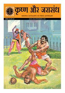 Amar Chitra Katha Krishna And Jarasandha - Hindi