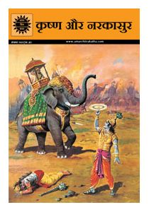 Amar Chitra Katha Krishna And Narakasura - Hindi