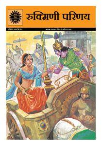 Amar Chitra Katha Krishna And Rukmini - Hindi
