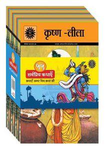 Amar Chitra Katha 55 Sarvapriya Kathayeia - Hindi