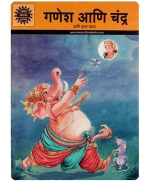 Amar Chitra Katha Ganesha And The Moon - Marathi