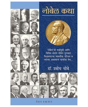 Rohan Prakashan Nobel Katha - Marathi